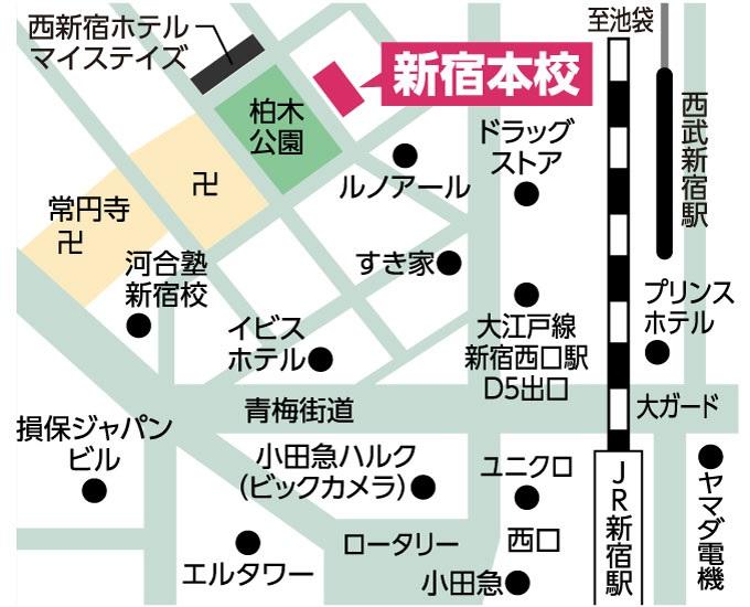 会場:河合塾KALS新宿本校アクセス