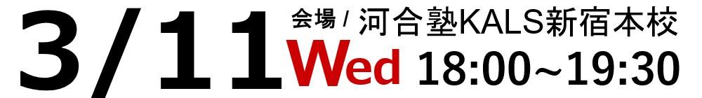 03/11(水)医学部学士編入 スタッフ・合格者によるガイダンス18:00~19:30