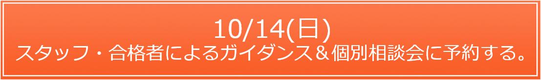 2018.10/14(日)スタッフ・合格者によるガイダンス&個別相談会
