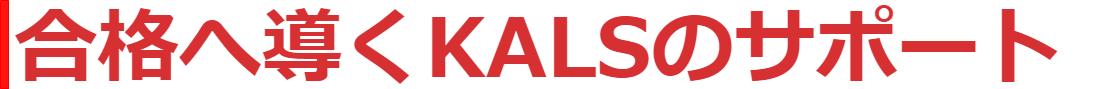 合格へ導くKALSのサポート