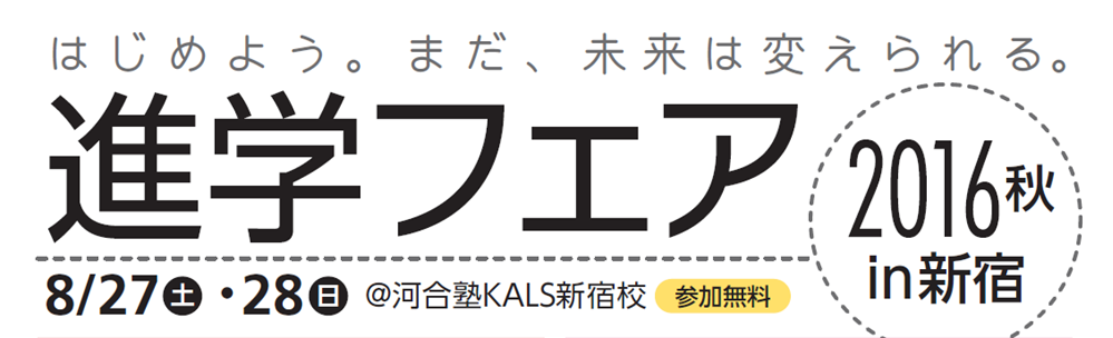 河合塾KALS進学フェア2016秋