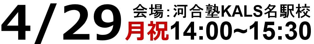 2019.04/29(月祝)14:00~河合塾KALS名駅校にてスタッフ・合格者によるガイダンス&個別相談会を実施いたします。