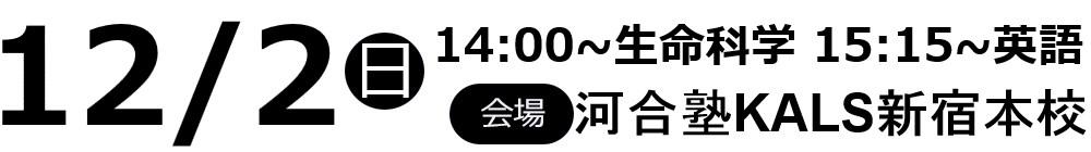 2018年12月2日(日)14:00~医学部学士編入ガイダンス特別編を河合塾KALS新宿本校にて実施!