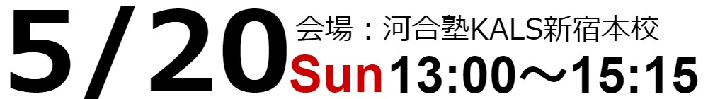 5/20 (日) 税理士「税法」科目免除大学院セミナー
