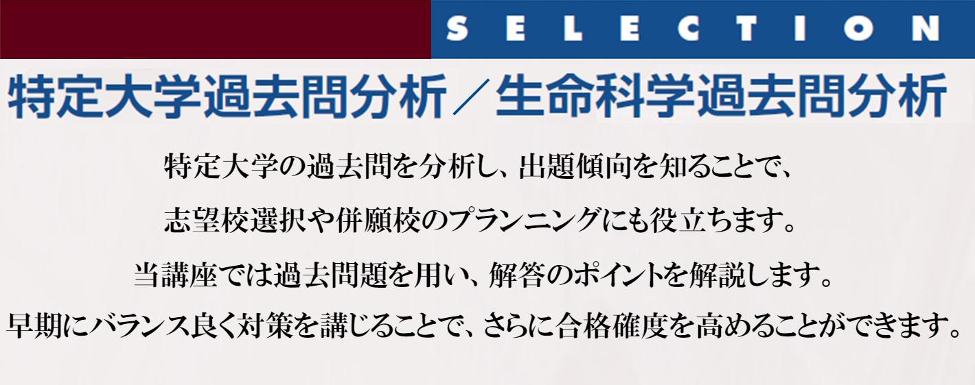 Selection~特定大学対策・生命科学過去問分析