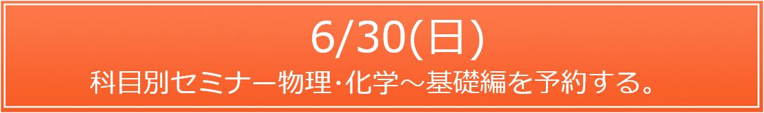 6・30科目別セミナー物理・化学~基礎編
