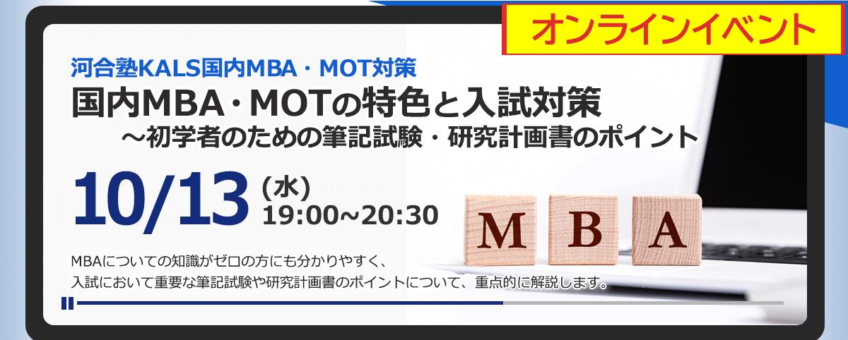 10/13国内MBAセミナー