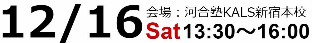 12/16 土 税法科目免除大学院で税理士を目指す!