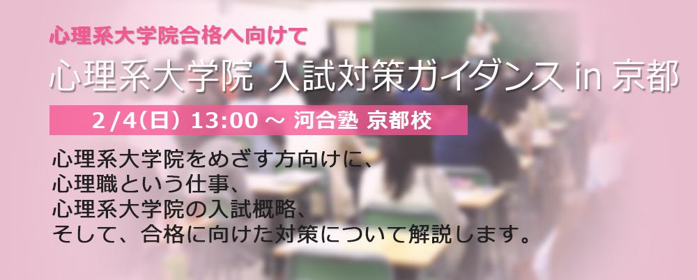 2/4 心理系大学院 入試対策ガイダンスin京都