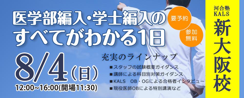 大阪開催:医学部編入・学士編入のすべてがわかる1日