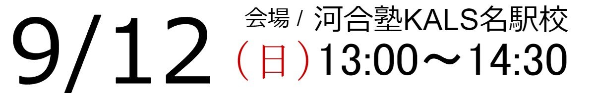9/12(日)13:00~14:30