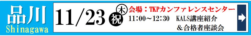11/23 品川開催