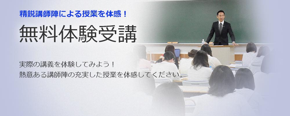 河合塾KALS通信講座体験受講ページ