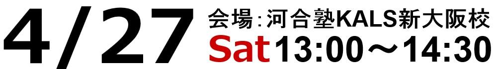 4/27(土)13:00~河合塾KALS新大阪校にて実施いたします。
