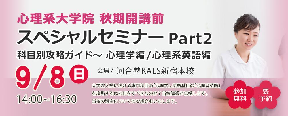 2019/9/8心理系大学院入試対策ガイダンス