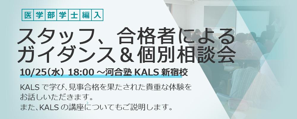 10/25 医学部学士編入試験について、スタッフ・合格者によるガイダンス&個別相談会