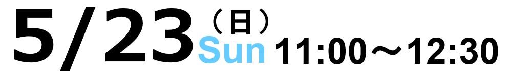 5/23 国内MBAセミナー