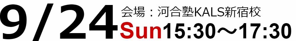 9/24 心理スペシャルイベント