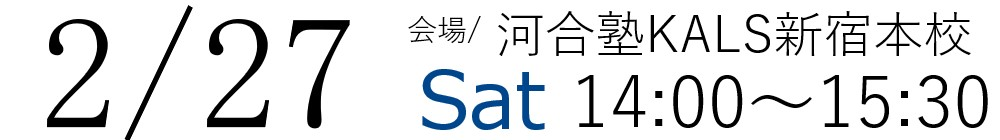 2/27(土)税理士「税法」科目免除大学院 入試対策ガイダンス 13:00~15:30
