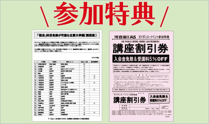 「税法」科目免除が可能な主要大学院〔関西版〕・講座割引券