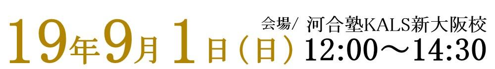 9/1(日)12:00~14:30の税理士「税法」科目免除大学院進学フェアは河合塾KALS新大阪校にて実施いたします。