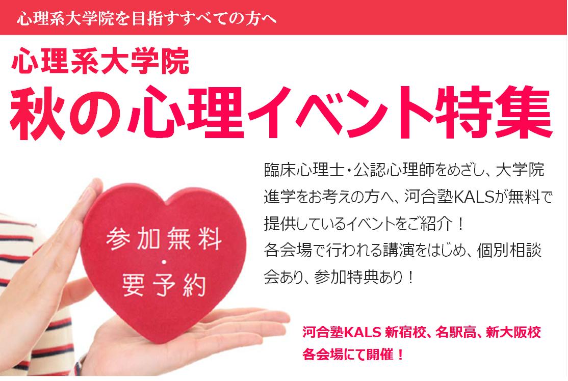 河合塾KALS 心理イベント特集
