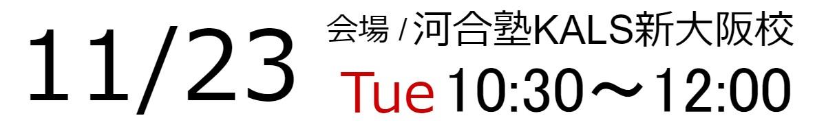 11/23(火)10:30~111:30