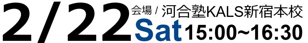 2・22(土)大学院入試 文系ガイダンス