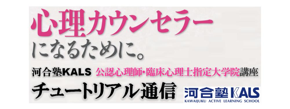 河合塾KALS 臨床心理士指定大学院講座 チュートリアル通信