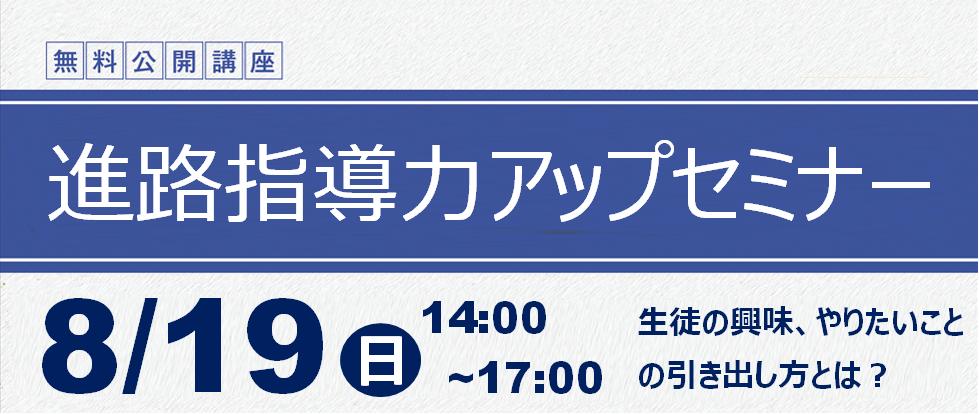 高校生と保護者のための法律教室 9/25(日) 河合塾KALS新大阪校