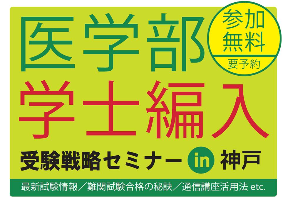 医学部学士編入 受験戦略セミナー 神戸