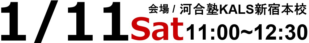 20/1/11(土)11:00~河合塾KALS新宿本校にて試験情報ガイダンスを実施いたします。