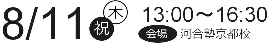 8/11 祝木 河合塾京都校で開催
