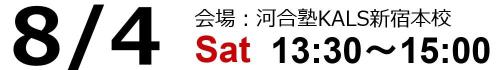 8/5 税理士 「税法」科目免除大学院入試対策ガイダンス(新宿校)