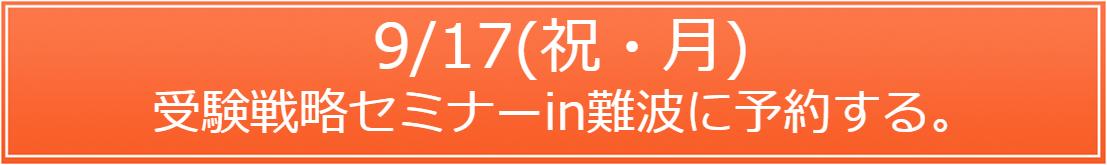 受験戦略セミナーin梅田に予約する。