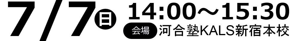 19/07/07(日)14:00~河合塾KALS新宿本校