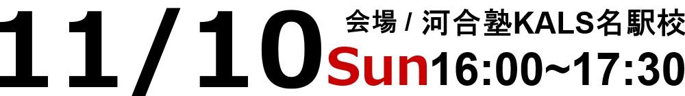 2019.11/10(日)16:00~河合塾KALS名駅校にて試験情報ガイダンスを実施いたします。