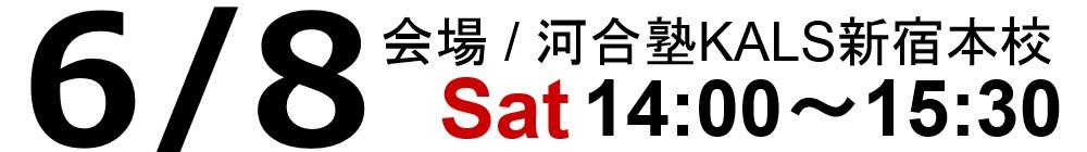 6/8大学院入試 文系ガイダンス