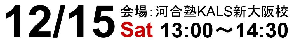 12/15(土)13:00~14:30の税理士「税法」科目免除大学院入試対策ガイダンスは河合塾KALS新新大阪校にて実施いたします。