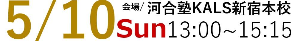 5/10(日)13:00~15:15河合塾KALS新宿本校にて実施