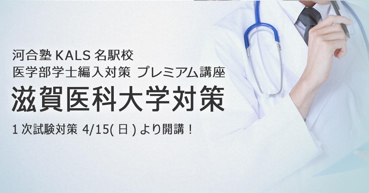 医学部学士編入対策プレミアム講座 滋賀医科大学対策