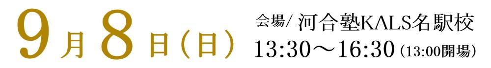 9/8(日)13:30~16:30の税理士「税法」科目免除大学院進学フェアは河合塾KALS名駅校にて実施いたします。