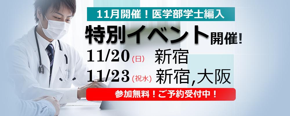 11月に河合塾KALS新宿校と新大阪校にてスペシャルイベント開催!
