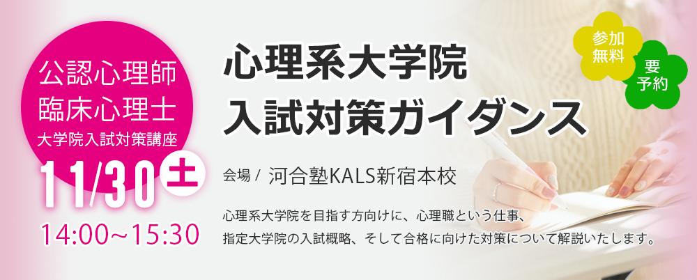 11・30心理系大学院入試対策ガイダンス
