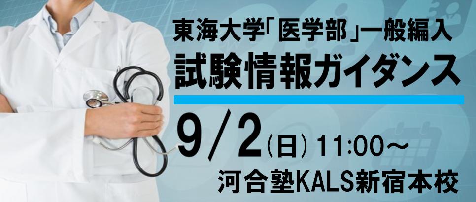 9/2(日)東海大学試験情報ガイダンス