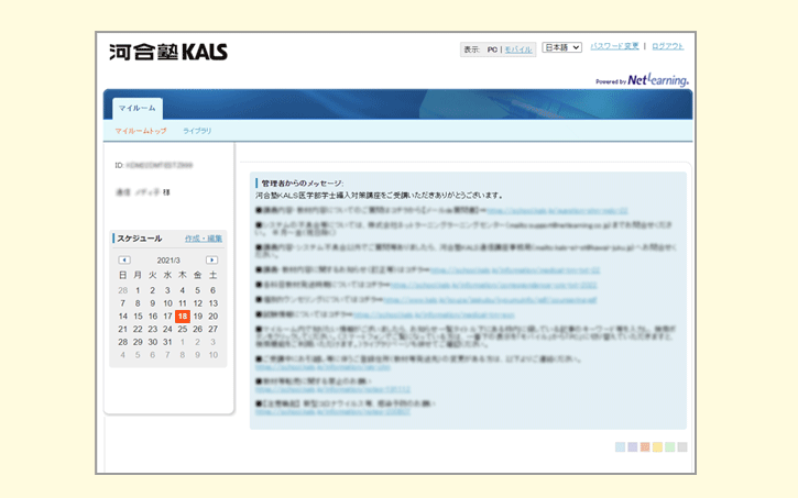 受講生専用サイト(マイルーム)