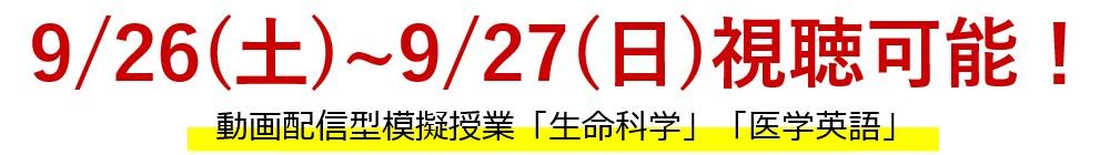 9/26(土)~9/27(日)視聴可能!動画配信型模擬授業
