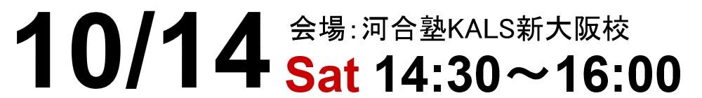10/14(土)14:30~16:00河合塾KALS新大阪校