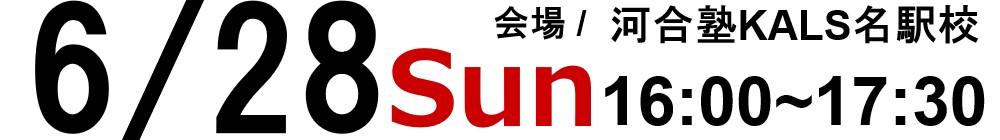 6/28河合塾KALS名駅校にてスタッフ・合格者によるガイダンスを実施いたします。