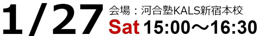 1/27(土) 15:00~16:30 KALS新宿本校
